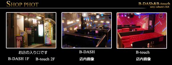 b-dashb-touch 店内写真